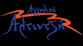 Εκτυπώσεις – Γραφικές τέχνες Αγγελική Αλτιντζή